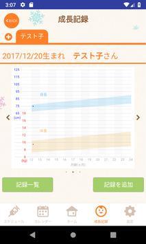 笠岡市子育て応援アプリ kasaoka すくすくログ screenshot 5