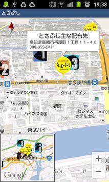 とさぶし screenshot 2