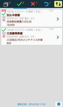 MJSワークフロー Screenshot 4