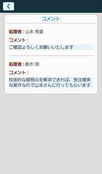 MJSワークフロー Screenshot 2