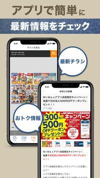 ミスターマックスアプリ 会員限定お得なクーポンがもらえる screenshot 4
