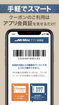 ミスターマックスアプリ 会員限定お得なクーポンがもらえる screenshot 2