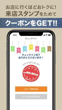 ミスターマックスアプリ 会員限定お得なクーポンがもらえる screenshot 3