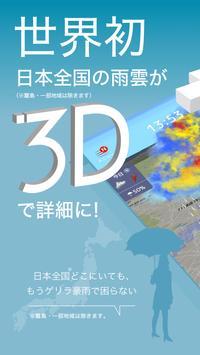 3D雨雲ウォッチ〜次世代レーダでゲリラ豪雨・台風・天気を確認 poster