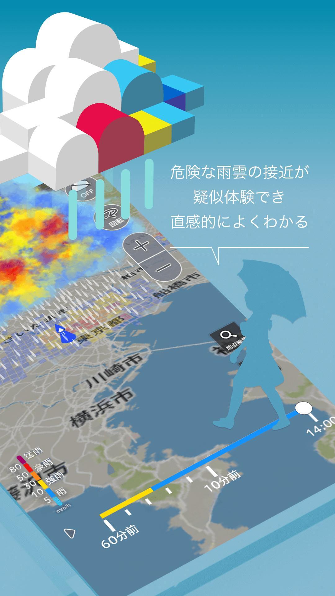 雨レーダー 川崎