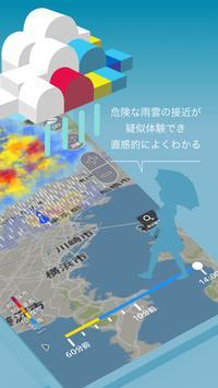 3D雨雲ウォッチ〜次世代レーダでゲリラ豪雨・台風・天気を確認 screenshot 1