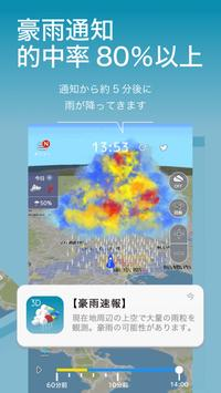 3D雨雲ウォッチ〜次世代レーダでゲリラ豪雨・台風・天気を確認 screenshot 2