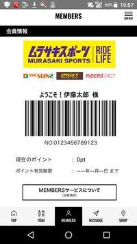 ムラスポ screenshot 3