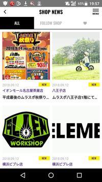 ムラスポ screenshot 5