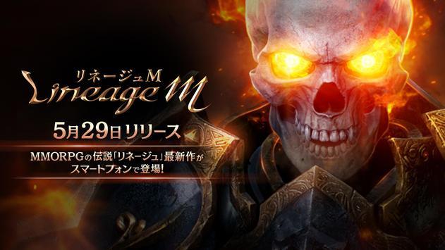 Lineage M(リネージュM)【事前登録受付中】 海報