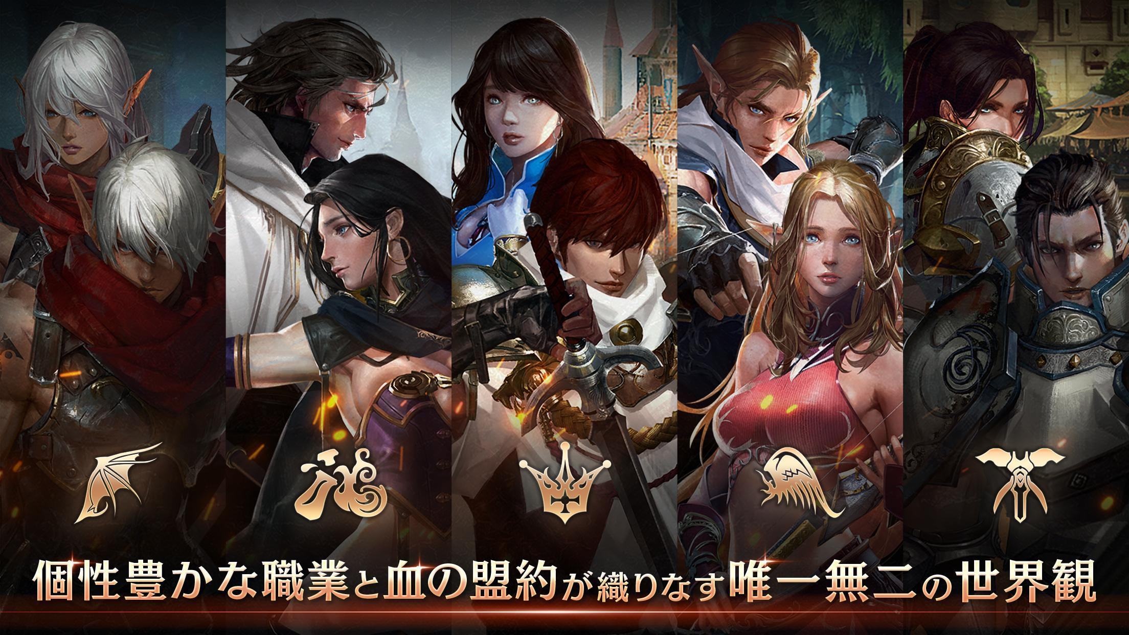 Lineage M(リネージュM) for Android - APK Download