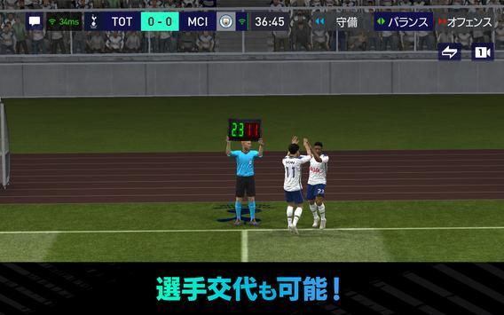 FIFA MOBILE screenshot 14
