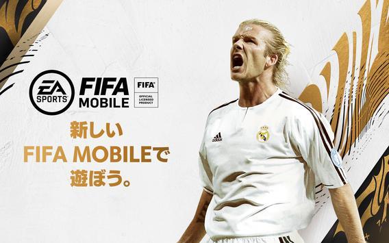 FIFA MOBILE ảnh chụp màn hình 16
