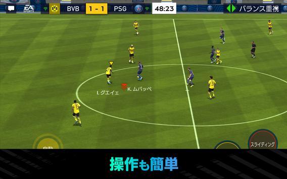 FIFA MOBILE capture d'écran 20