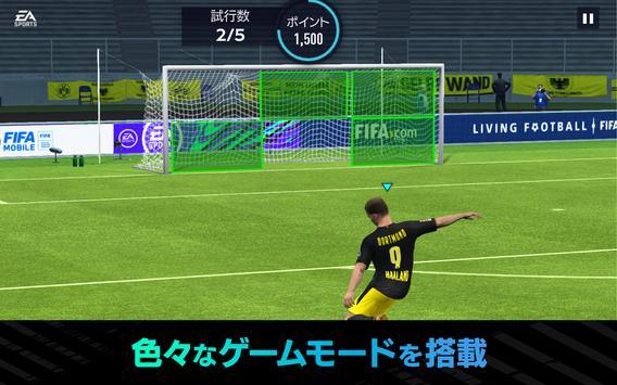 FIFA MOBILE ảnh chụp màn hình 21