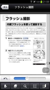 Manual Viewer 2 スクリーンショット 4