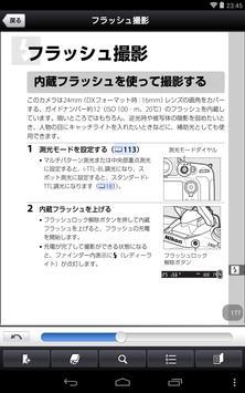 Manual Viewer 2 スクリーンショット 9