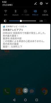 日本海テレビアプリ スクリーンショット 4