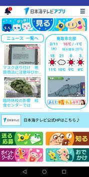 日本海テレビアプリ ポスター