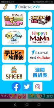 日本海テレビアプリ スクリーンショット 3