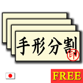 手形分割 byNSDev icon