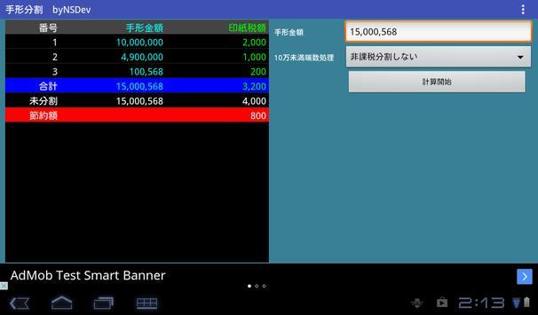手形分割 byNSDev screenshot 11