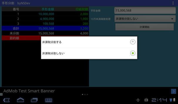 手形分割 byNSDev screenshot 12