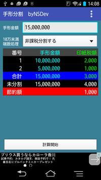 手形分割 byNSDev screenshot 1