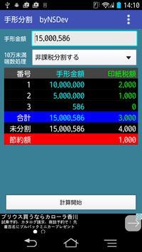 手形分割 byNSDev screenshot 2