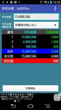 手形分割 byNSDev screenshot 3