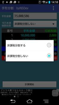 手形分割 byNSDev screenshot 4