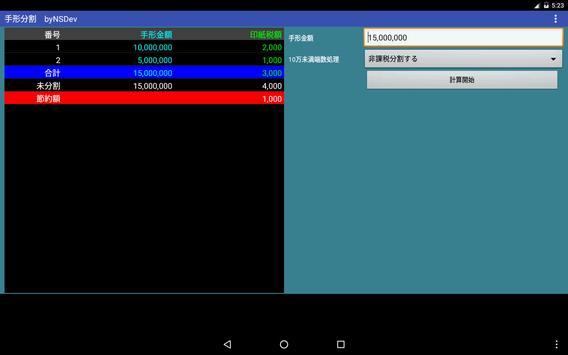 手形分割 byNSDev screenshot 5