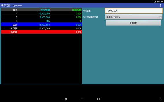 手形分割 byNSDev screenshot 6