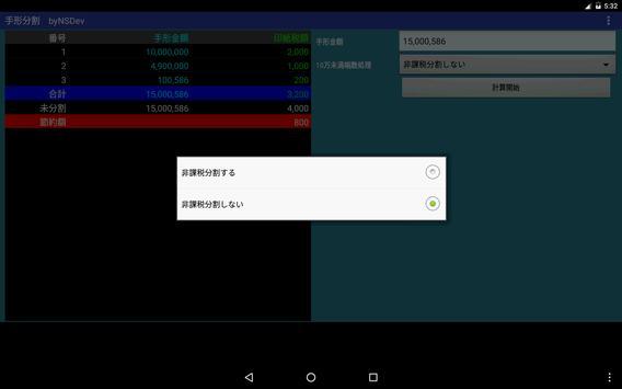 手形分割 byNSDev screenshot 8