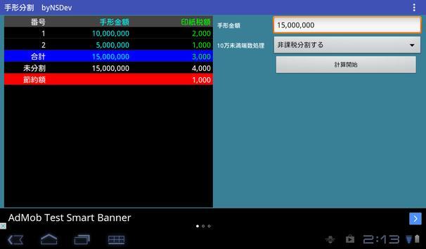 手形分割 byNSDev screenshot 9