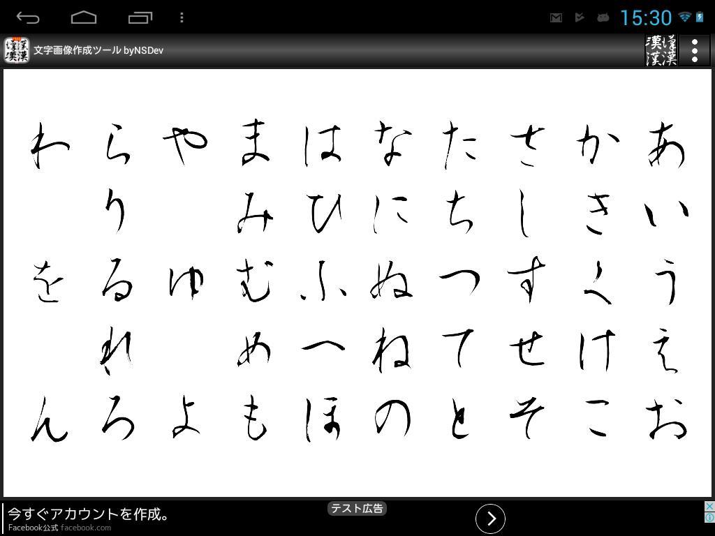 文字画像作成ツールbynsdev安卓下載 安卓版apk 免費下載