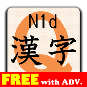 KanjiQuizN1dFree byNSDev icon