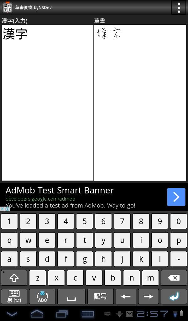 Android 用の 草書変換 byNSDev APK をダウンロード