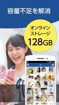 機種変更にも便利 電話帳や写真をバックアップ-マイポケットMyPocket screenshot 1
