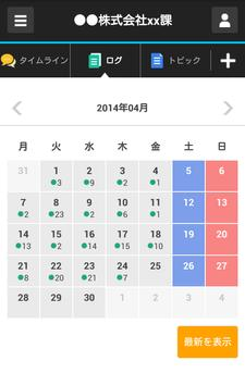 TopicRoom screenshot 2