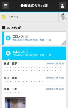 TopicRoom screenshot 3