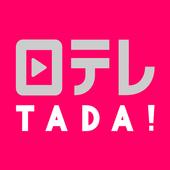 日テレTADA icon