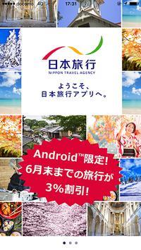 日本旅行 poster
