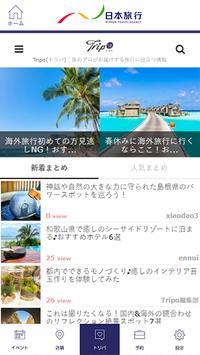日本旅行 screenshot 2