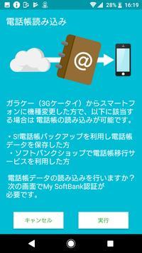 あんしんバックアップ スクリーンショット 4