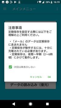あんしんバックアップ スクリーンショット 5
