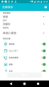 あんしんバックアップ スクリーンショット 6