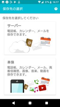 あんしんバックアップ screenshot 1