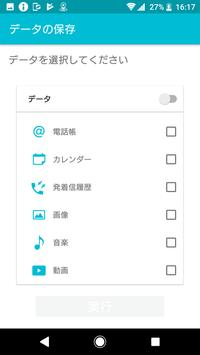 あんしんバックアップ スクリーンショット 2