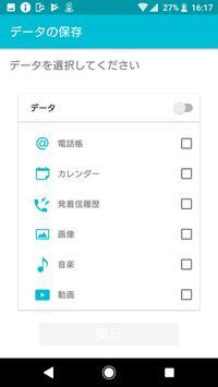 あんしんバックアップ screenshot 2